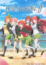 The Quintessential Quintuplets - Ending