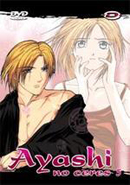 Ayashi no Ceres - Volume 5