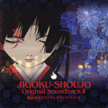 Jigoku Shoujo Original Soundtrack 2