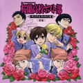 Ouran High School Host Club Soundtrack & Character Song 1