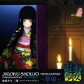 Jigoku Shoujo Mitsuganae Original Soundtrack - Soushoku
