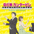 Nodame Cantabile Anime Original Soundtrack