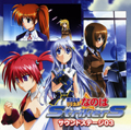 Mahou Shoujo Lyrical Nanoha StrikerS Sound Stage 03