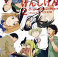 Genshiken 2 Original Soundtrack