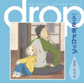 Usagi Drop Original Soundtrack