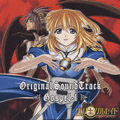 Chrno Crusade Original Soundtrack Gospel 1