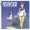 Strike Witches 2 Original Soundtrack
