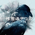 Zankyô no Terror Original Soundtrack