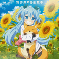 Sora no Method Original Soundtrack