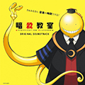 Assassination Classroom Original Soundtrack