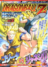 Dragon Ball Z film 12 - Fusion