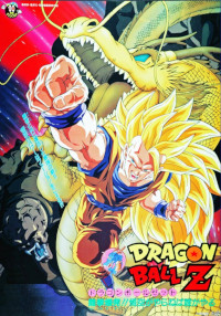 Dragon Ball Z film 13 - L