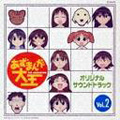 Azumanga Daioh Original Soundtrack Vol.2